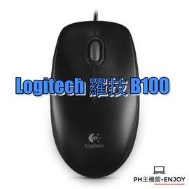 【便宜又好用】Logitech 羅技 B100 光學滑鼠 有線滑鼠 滑鼠