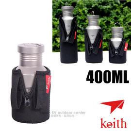 【KEITH】進階款專用隔熱水壺套400ml/便攜袋(提把型保溫袋/保溫套)/鈦水壺袋子.水壺袋.彈性袋(Klean Kanteen KK可用) /Ti0010