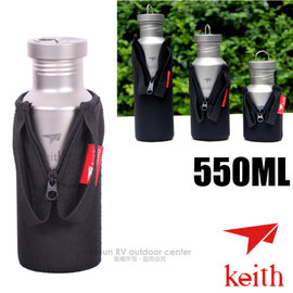 【KEITH】進階款專用隔熱水壺套550ml/便攜袋(提把型保溫袋/保溫套)/鈦水壺袋子.水壺袋.彈性袋(Klean Kanteen KK可用) /Ti0011