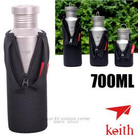 【KEITH】進階款專用隔熱水壺套700ml/便攜袋(提把型保溫袋/保溫套)/鈦水壺袋子.水壺袋.彈性袋(Klean Kanteen KK可用) /Ti0012