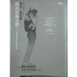 ~書寶 書T1╱傳記_ORD~麥可.傑克森塵封的錄音帶_許木利.波提克