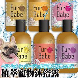 FurBabe~毛小孩植萃寵物沐浴露系列犬貓用多款~300ml 瓶