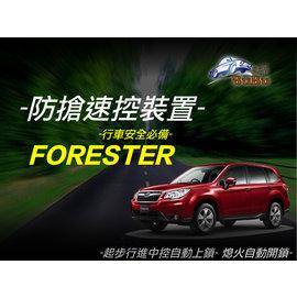 破盤王 BuBu車用品╭速霸陸 forester  WRX 防搶速控~行車安全~速控上鎖