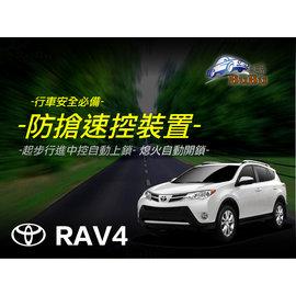 破盤王 BuBu車用品╭toyota RAV4 防搶速控~行車安全~速控上鎖 熄火自動解鎖