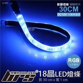 ~BRS光研社HID LED專賣~5050 RGB LED燈條 30CM 18LED 遙控