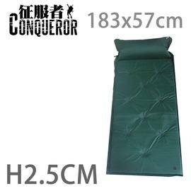 探險家戶外用品㊣NTB31AG 征服者CONQUEROR (軍綠) 自動充氣睡墊帶枕183x57xH2.5cm 自動充氣床墊附收納袋
