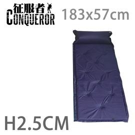 探險家戶外用品㊣NTB31DB 征服者CONQUEROR (深藍) 自動充氣睡墊帶枕183x57xH2.5cm 自動充氣床墊附收納袋