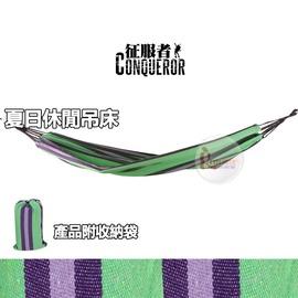 探險家戶外用品㊣NTB41B 征服者CONQUEROR (紫綠) 條紋吊床 休閒網床 便攜式 室內戶外支架吊床 190*100cm