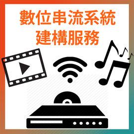 歐酷影音 | 數位串流影音系統 建構服務   含到府安裝、系統維護與保固