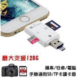 蘋果 安卓 電腦 TF SD卡 手機讀卡隨身碟 USB3.0 支援128G 無內存 讀卡機