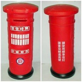 aaL皮商.^(企業寶寶玩偶娃娃^)少見高約18公分中華郵政紅色復古郵筒 存錢筒 撲滿^!