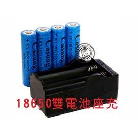 ~勁昕科技~18650 鋰電池 充 雙槽 超 充電 於 生存遊戲 電動槍 遙控車