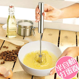 烘培廚房工具 不鏽鋼半自動打蛋器 攪拌器 奶粉 奶油 打蛋 【HH婦幼館】