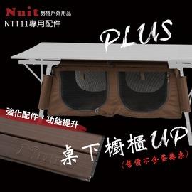 嘗鮮價-引領創新㊣NTT110 努特NUIT 專用配件:蛋捲桌下櫥櫃置物櫃 適用NTT11 CC-ET1201 DJ515售價不含鋁合金蛋捲桌鋁捲桌