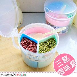 圓形塑料三格多用途調味盒 收納盒【HH婦幼館】