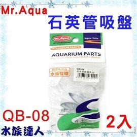 【水族達人】水族先生Mr.Aqua《石英管吸盤 2入 QB-08》透明環狀吸盤(小)適用12/16、拐杖管、雨淋管