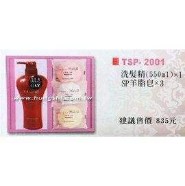 ~鴻喜結婚 館~SHISEIDO資生堂 TSUBAKI系列 TSP~2001沐浴