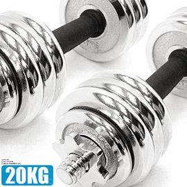 電鍍20公斤啞鈴組合(包膠握套)M00158 44磅可調式20KG啞鈴.短槓心槓片槓鈴.重力舉重量訓練.運動健身器材.推薦哪裡買