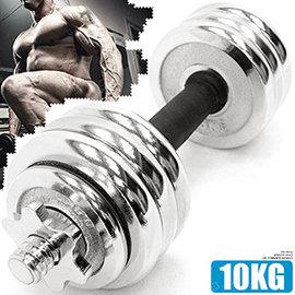 電鍍10公斤啞鈴組合(包膠握套)C189-311 22磅可調式10KG啞鈴.短槓心槓片槓鈴.重力舉重量訓練.運動健身器材.推薦哪裡買