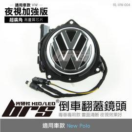 ~BRS光研社~New Polo 倒車 翻蓋 鏡頭 廣角170度 福斯 VW Volksw