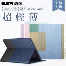 極度輕薄 ESR億色 iPad Air2 保護套 保護殼 支架保護套 智能休眠喚醒皮套 商