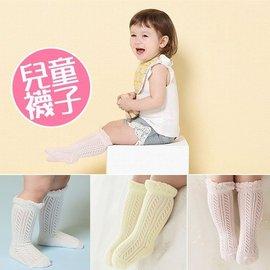 嬰幼兒童 中高筒襪 新款薄棉 鏤空大網眼 公主襪 S-M【HH婦幼館】