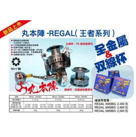 ◎百有釣具◎泉宏公司 丸本陣 REGAL(王者系列) 3000BG 捲線器 10+1 BB不銹鋼培林 全金屬+雙線杯