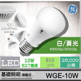~基礎照明旗艦店~^(WPGE~10W^) 奇異GE 10W LED燈泡 E27 省電照明