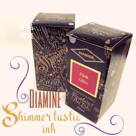 小品雅集 英國 Diamine Shimmertastic Ink 金銀粉 墨水 50ml