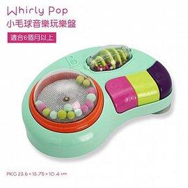 【紫貝殼】『CGA92』美國【B.Toys】小毛球音樂玩樂盤【店面經營/可預約看貨】