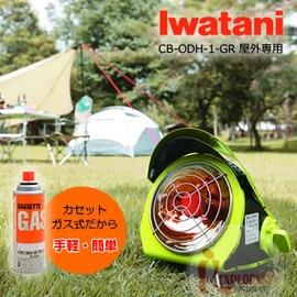 探險家戶外用品㊣CB-ODH-1-GR 岩谷Iwataniz攜帶型小型強力暖爐 (蘋果綠) 卡式瓦斯暖爐 防風暖爐取暖烤爐替代焚火台新選擇