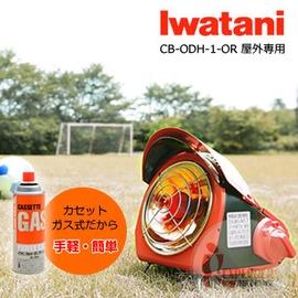 探險家戶外用品㊣CB-ODH-1-OR 岩谷Iwataniz攜帶型小型強力暖爐 (桔) 卡式瓦斯暖爐 防風暖爐取暖烤爐替代焚火台新選擇