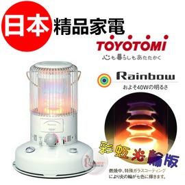 探險家戶外用品㊣RB-25F-W 日本製TOYOTOMI 對流型 2.5KW七彩光圈煤油爐 白 4.9L電子點火煤油爐 防傾倒 武陵必備RB-25E