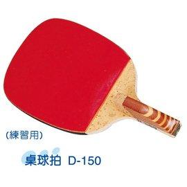 ~1768 網~歐菲士桌球拍 D~150 OFESE 辦公室辦公用品事務用品桌上用品學生用