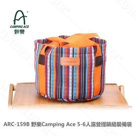 探險家戶外用品㊣ARC-159B 野樂 Camping Ace 5-6人露營提鍋組裝備袋 圓形民族風裝備袋 提袋 鍋袋 收納袋