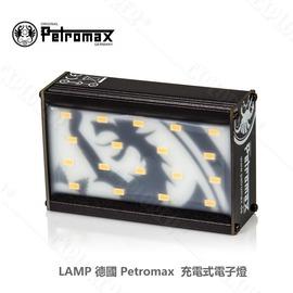 探險家戶外用品㊣BL1540 德國 Petromax LAMP 充電式電子燈 540流明 暖白光LED營地燈 LED露營燈 LED野營燈