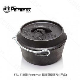 探險家戶外用品㊣FT1-T 德國 Petromax 7吋平底鑄鐵荷蘭鍋 煎鍋 炒鍋 烹調鍋 露營 野炊 野營