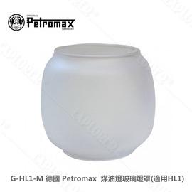 探險家戶外用品㊣G-HL1-M 德國 Petromax 煤油燈玻璃燈罩(霧面-無LOGO) 適用HL1(限門市自取)