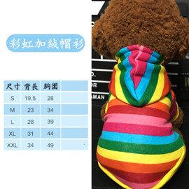 DP雜貨鋪 彩虹條紋寵物加絨兩腳衣 背心 帽衫 貓狗衣服 吉娃娃 比熊 雪納瑞 貴賓