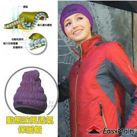 【EasyMain 衣力美】POLARTEC Alpha 超輕動態防風透氣保暖帽.羽絨帽.防風帽/質輕.透氣快乾.抗風/超輕防潑水_H1601 紫色