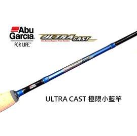 ◎百有釣具◎ABU ULTRA CAST 極限小藍竿 槍柄/直柄 規格:UCC602MH A / UCC672MH A / UCS612M A / UCS652MH A
