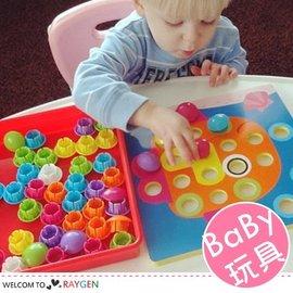 兒童小手鈕扣拼拼樂 益智魔菇插釘玩具 桌上遊戲【HH婦幼館】