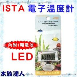 【水族達人】伊士達ISTA《LED 電子溫度計(水溫計) 0℃-50℃ I-623 》內附一顆電池 超精準測量!