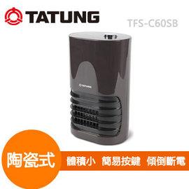 【全館免運費!】TATUNG大同桌上型陶瓷電暖器 TFS-C60SB 電熱器