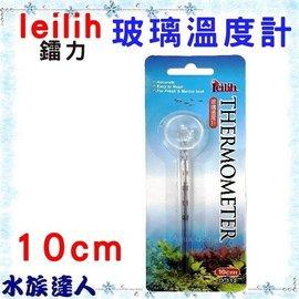 【水族達人】鐳力Leilih《 透明玻璃溫度計 10cm 藍色 O-110》迷你溫度計 計溫器 水溫計  溫度棒 魚缸溫度