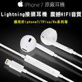 Apple iPhone 7 7 Plus EarPods 耳機麥克風 免轉接器 線控耳機