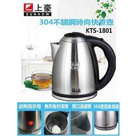 上豪 1.8L 不鏽鋼快煮壺 電茶壺KTS-1801  =壺身採用SS304不鏽鋼材質 =