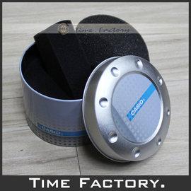 ~時間工廠~ CASIO G~SHOCK 錶盒 圓鐵盒 加  需購買手錶