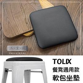 ~ ~工業風Tolix鐵凳 餐椅 吧台椅 款~軟包坐墊~ wy~pad  鐵凳 ~雅莎居家