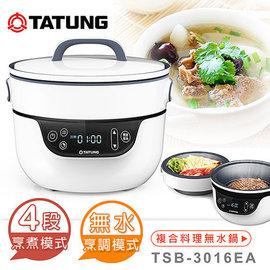 【無水調理★鎖住營養.免運費!】大同複合料理無水鍋 TSB-3016EA 電火鍋 湯鍋+煎烤盤